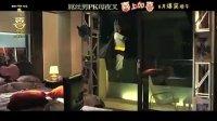 2012喜上加喜(预告片2)