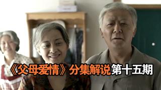 父母爱情分集解说大结局:安杰昏迷住院,江德福寸步不离