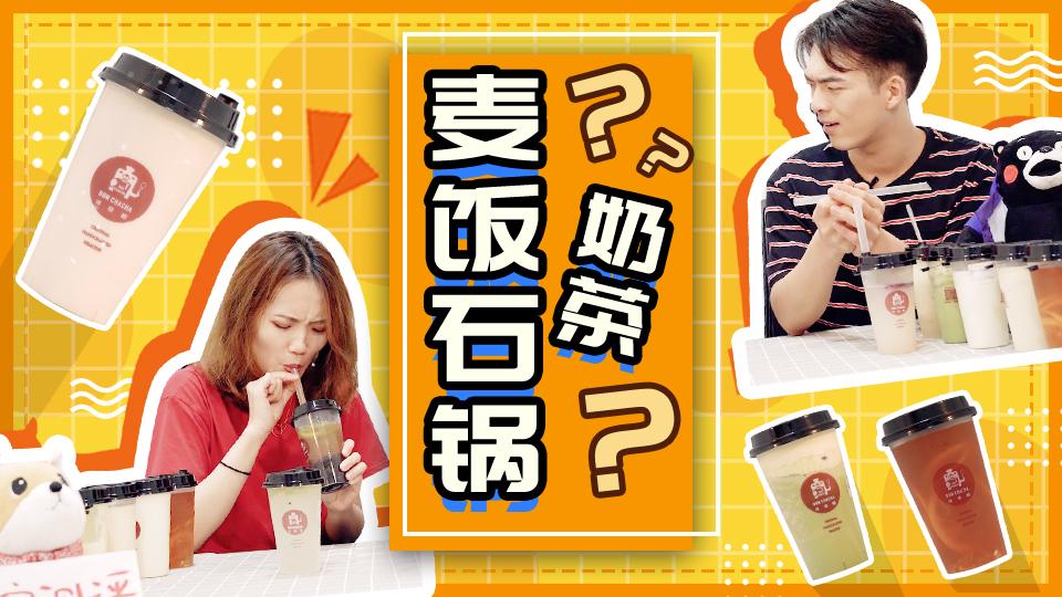 """麦饭石锅煮奶茶、灵芝粉种桃子?这家手作奶茶""""花样""""不少!"""