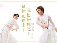 《羞羞的铁拳》插曲MV 艾伦马丽献唱《我愿陪你吃土》