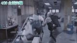 全面突袭 台湾版预告片01