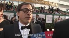 金球奖红毯 大卫·O·拉塞尔专访