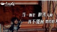 黄渤五月天鸟巢首次现场合唱《当每颗星星》 10万人震撼共鸣