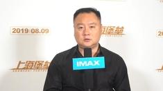 上海堡垒 IMAX主创特辑