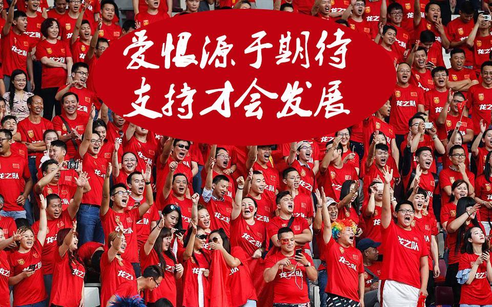 中国足球的成绩到底是靠骂还是靠鼓励才能变好