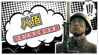 """超豪华阵容与最""""壕""""大制作,国产史诗级战争片重磅来袭!"""