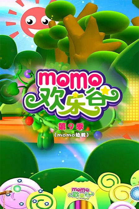 momo欢乐谷第九季