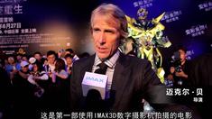 变形金刚4:绝迹重生 北京首映明星推荐IMAX3D版本