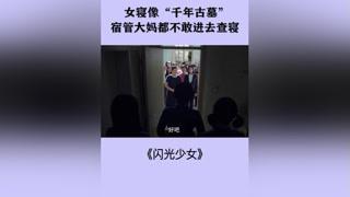 """#电视剧闪光少女 #青春 #校园 女寝像""""千年古墓"""",宿管大妈都不敢进去查寝"""