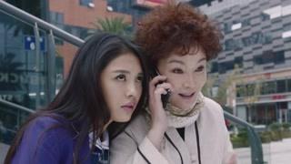 《加油吧实习生》陈爱莲给未来女婿打电话 请开始你的表演