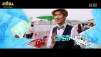 李敏镐携手羽泉《赏金猎人》主题推广曲MV《奔跑》