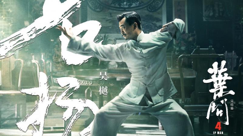 《叶问4:完结篇》电影推广曲《名扬》MV