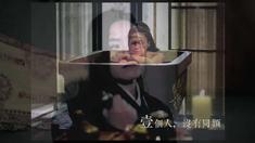 刺客聂隐娘 MV《一个人没有同类》(演唱:龚琳娜)
