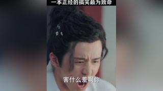 元仲辛受伤求照顾,心上人主动扶他上厕所#大宋少年志 #张新成 #宅家dou剧场