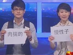 《乡村爱情5》锦州话教学1