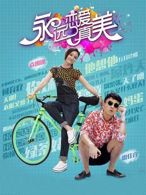 永远恋爱真美 (2016)
