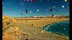 西藏往事 预告片1
