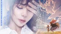 电影《朝花夕誓》发布推广曲 金玟岐献声作《勇敢者的告别》