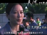 """《天河》聚焦""""南水北调""""工程  打造""""中国好故事"""""""