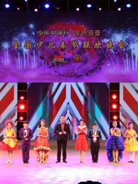 2017中国教育电视台少儿春晚