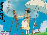 《起风了》首支预告 宫崎骏重出江湖