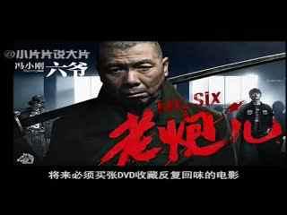 小片片说大片 这么多年终于看到一部合格的中国大片了《寻龙诀》期待续集