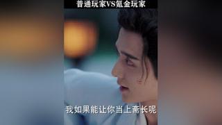 真是个豪气冲天的办法#大宋少年志 #张新成 #宅家dou剧场