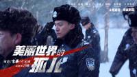 主题曲《美丽世界的孤儿》MV,汪峰献唱致敬守护者