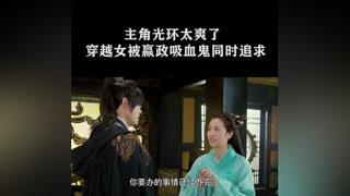 秦王嬴政约你去他家,你去吗?#古装 #奇幻 #穿越