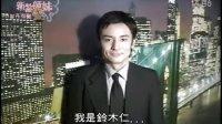 新扎师妹3幕后花絮