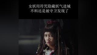 #钟馗捉妖记 勺子也太逗了