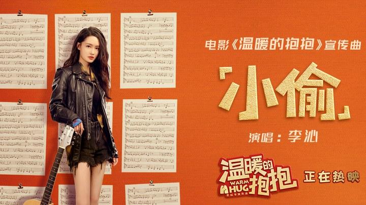 温暖的抱抱 MV4:李沁献唱《小偷》 (中文字幕)