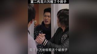 房屋出租消息一发布,奇葩房客纷纷报道#三个奶爸 #陈赫 #李晨