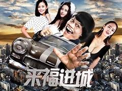 《来福进城》预告片