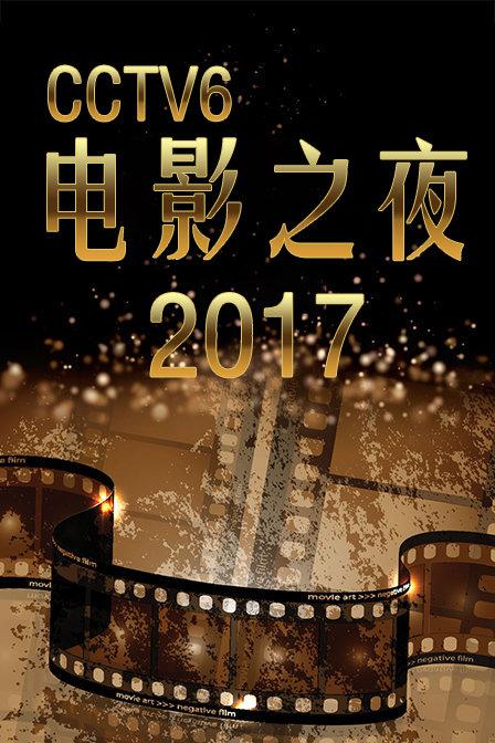 cctv6电影之夜2017