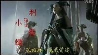 倩女幽魂3:道道道 预告片