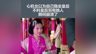 心机女以为皇上会封自己为后,不料皇后另有她人#韩翻江湖直播带货