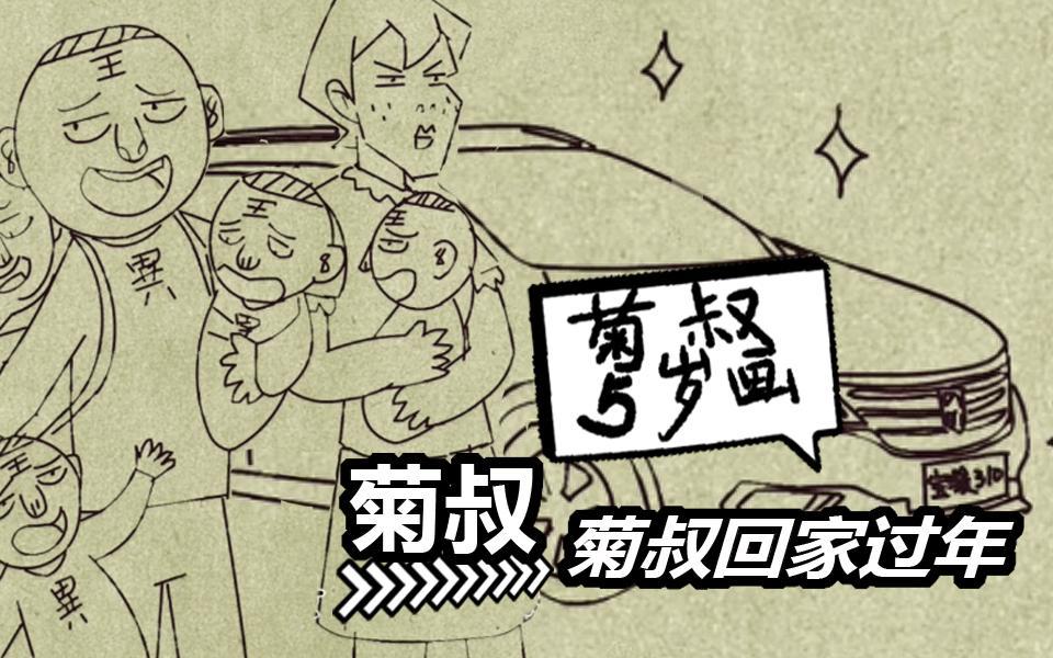 【菊叔5岁画】周播版番外篇5:菊叔回家过年
