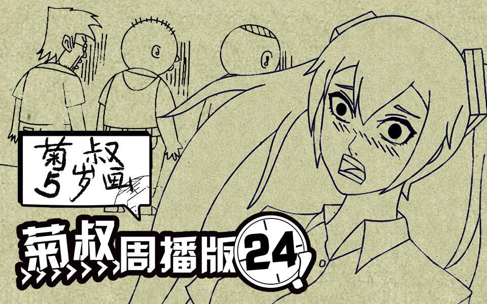 【菊叔5岁画】周播版第24集:高考临阵惊慌?试试玄学救场!