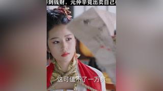媳妇什么的不重要,我要钱#大宋少年志 #张新成