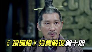 琅琊榜分集解说第10期:靖王晋封五珠亲王,夏江参与夺嫡之争