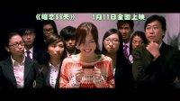 暗恋99天(预告片)