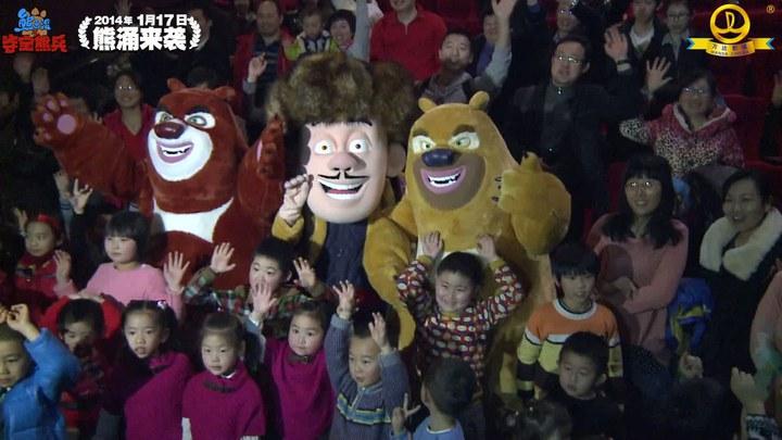 熊出没之夺宝熊兵 其它花絮1:小爸爸专场现场纪实 (中文字幕)