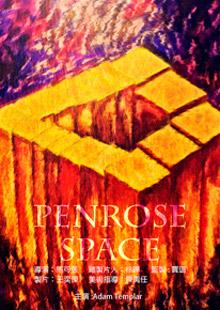 潘洛斯空间