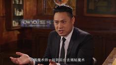 惊天魔盗团 DVD发行专访之朱浩伟谈续集