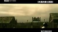 《迷踪:第九鹰团》美国大片