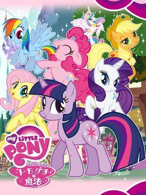 《彩虹小马:友情就是魔法》全集-动漫-在线观看-搜狗