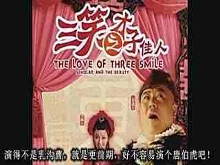 Big笑工坊 唐唐神吐槽《大话天仙》 (2)