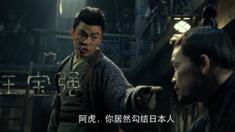 冰封侠:时空行者 定档预告