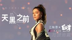 白牙  推广曲MV《天黑之前》